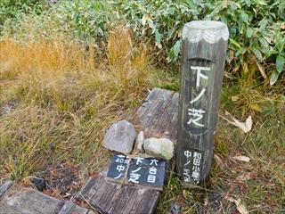 2015-10-15 苗場山14 (1 - 1DSC_0018)_R
