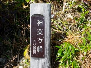 2015-10-15 苗場山26 (1 - 1DSC_0035)_R