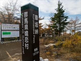 2015-10-20 浅間第一外輪山登山01 (1 - 1DSC_0001)_R