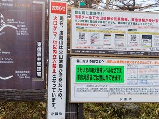 2015-10-20 浅間第一外輪山登山02 (1 - 1DSC_0002)_R