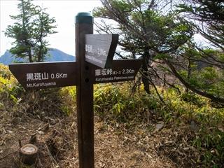 2015-10-20 浅間第一外輪山登山07 (1 - 1DSC_0008)_R