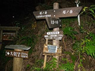 2015-10-26 丹沢09 (1 - 1DSC_0009)_R