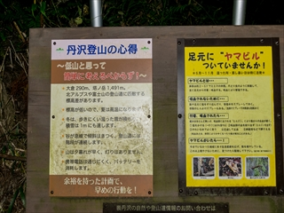 2015-10-26 丹沢06 (1 - 1DSC_0006)_R