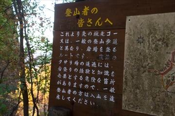 2015-11-6 表妙義縦走14 (1 - 1DSC_0015)_R