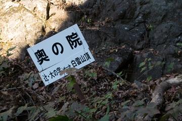 2015-11-6 表妙義縦走25 (1 - 1DSC_0032)_R