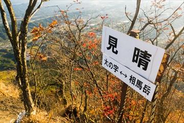 2015-11-6 表妙義縦走35 (1 - 1DSC_0043)_R