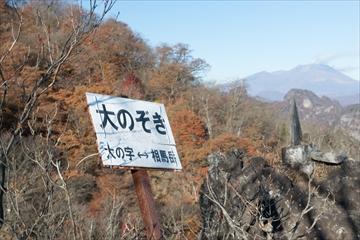 2015-11-6 表妙義縦走47 (1 - 1DSC_0062)_R