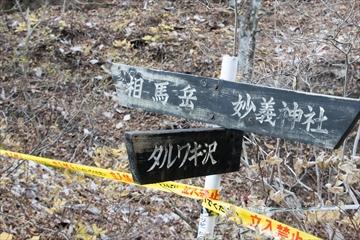 2015-11-6 表妙義縦走58 (1 - 1DSC_0073)_R