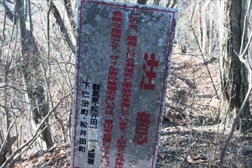 2015-11-6 表妙義縦走69 (1 - 1DSC_0090)_R