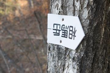 2015-11-6 表妙義縦走71 (1 - 1DSC_0092)_R
