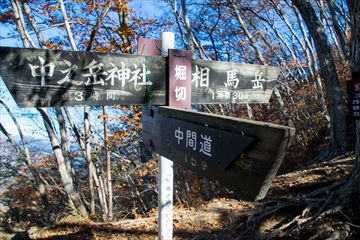 2015-11-6 表妙義縦走83 (1 - 1DSC_0112)_R