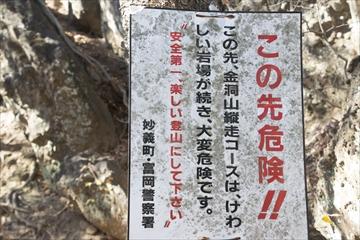 2015-11-6 表妙義縦走84 (1 - 1DSC_0113)_R