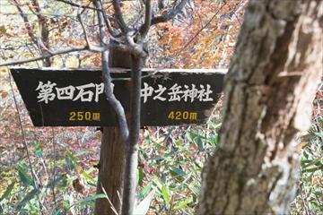 2015-11-6 表妙義縦走127 (1 - 1DSC_0174)_R