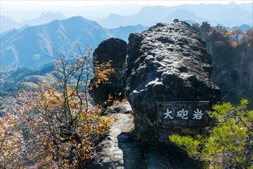 2015-11-6 表妙義縦走137 (1 - 1DSC_0190)_R