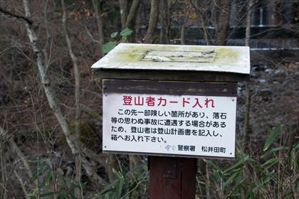 2015-11-28 裏妙義04 (1 - 1DSC_0004)_R
