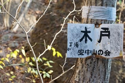 2015-11-28 裏妙義13 (1 - 1DSC_0014)_R