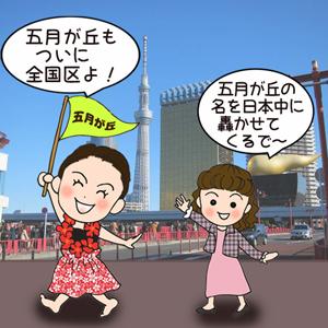 上京物語2