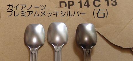 PA115077.jpg