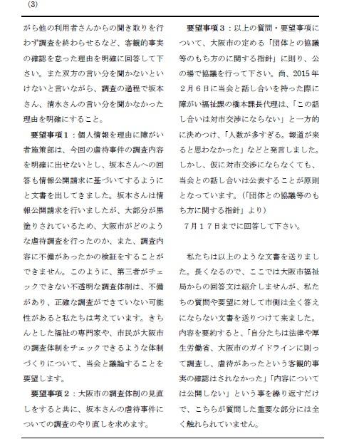 ニュース③