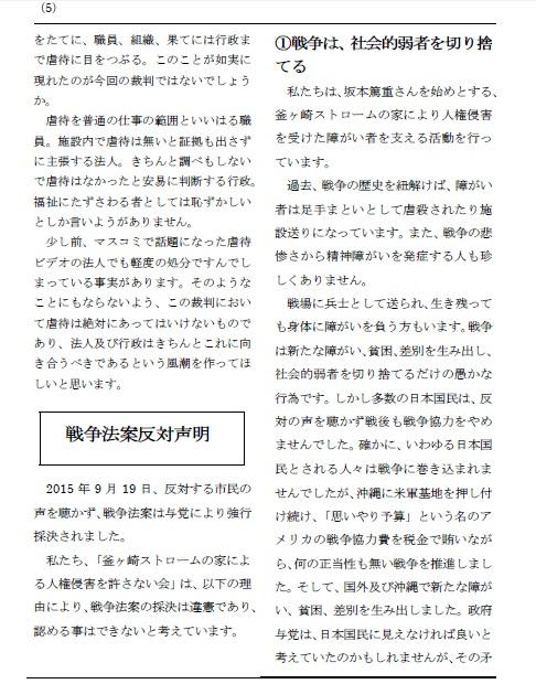 ニュース⑤