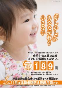 gyakutaiboushi2015.jpg