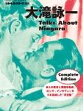 大滝詠一 Talks About Niagara 2014年4月1日 レコード・コレクターズ4月増刊号