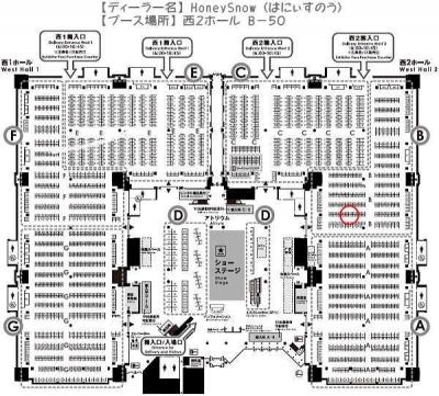 5/15【デザインフェスタ43】 参加します!! 【HoneySnow】 B-50