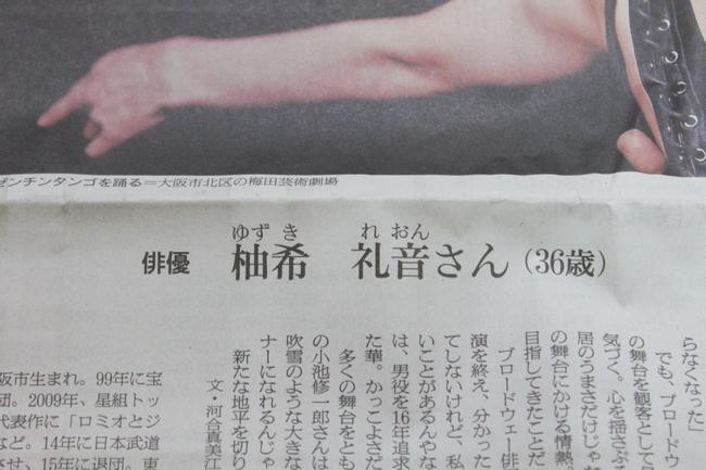 テーブル新聞 017