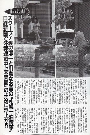 噂の真相1996年11月号グラビア