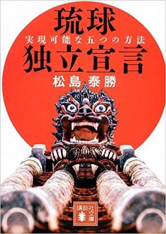 琉球独立宣言
