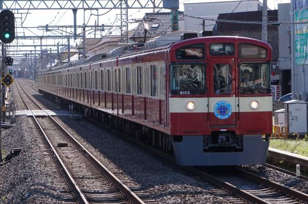 2015-11-03 西武9103F 急行飯能行き
