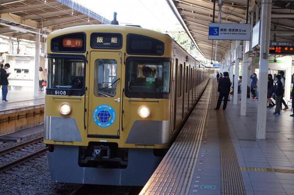 2015-11-03 西武9108F 急行飯能行き2
