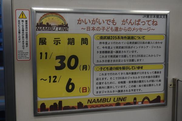 2015-12-04 南武線205系ナハ39編成 車内2
