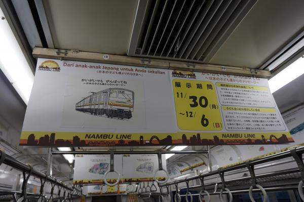 2015-12-04 南武線205系ナハ39編成 車内4