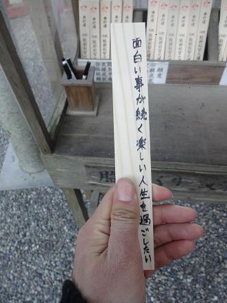 熊野大社 護摩木③