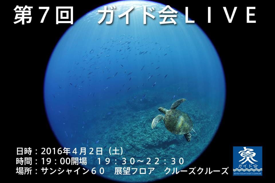 第7回ガイド会ライブ