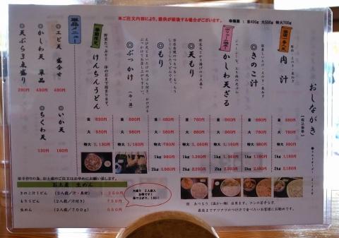 2016-02-28 麺蔵 007のコピー