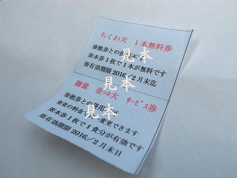 2016-02-28 麺蔵 001のコピー