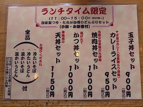 2016-03-08 京笹 003