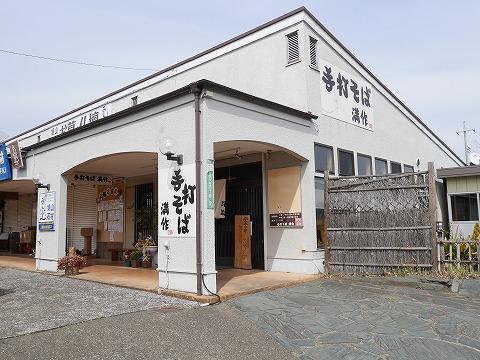 2016-03-16 満作 002