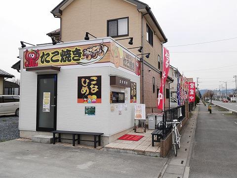 2016-03-16 こなひめ 006