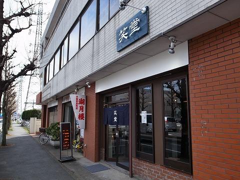 2016-03-18 笑堂 001