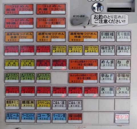 2016-02-18 善龍 002のコピー