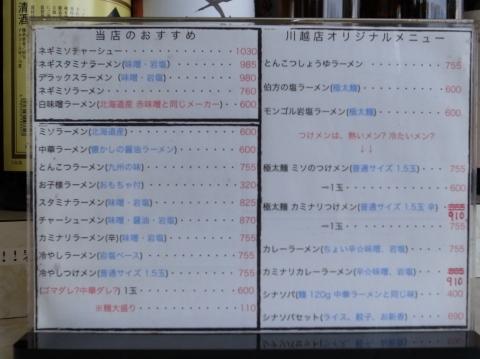 2016-03-27 あじ兵 003のコピー
