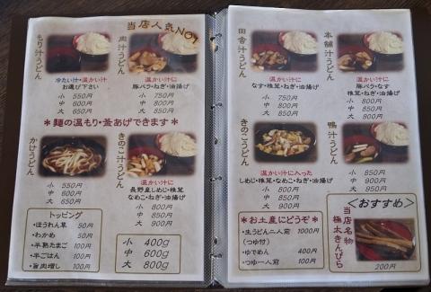 2016-04-09 うどん本舗 002