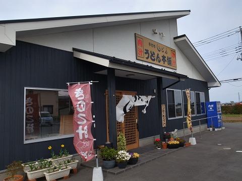 2016-04-09 うどん本舗 008