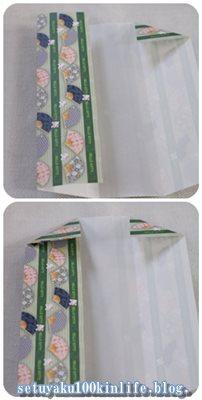 2015-10-29和風アレンジにピッタリ!100均キャンドゥで人気の「HELLO KITTY友禅千代紙」雅で箸袋作り