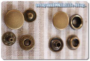 2015-10-30打具が必要だが、高くついてしまった!100均セリアの「クラフトドットボタン真鍮古美」に使ってた感想