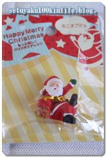 2015-11-11小さな可愛いクリスマス飾り★100均セリアで買ったミニオブジェ「サンタ」2種類