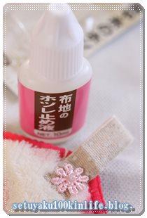 2015-11-13塗るだけで簡単にほつれ止めが出来る!100均ショップセリアの「布地のホツレ止め液」の使い方と注意点